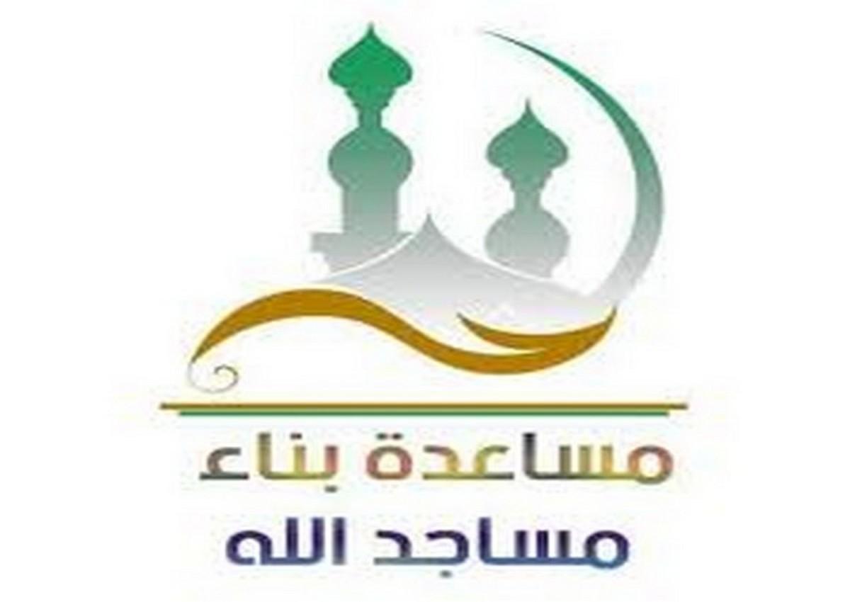 نداء من أجل المساعدة على استكمال بناء مسجد الرياض بسيدي منصور