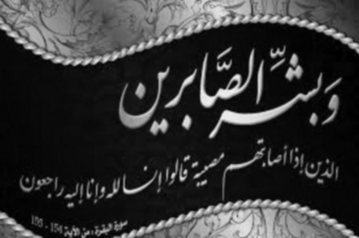 محسونة بلحاج حميدة أرملة سالم حشاد  في ذمة الله