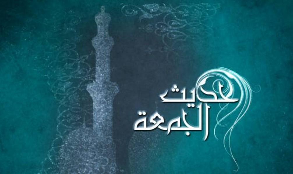حديثُ الجمعة : ثمار تجنيها من الصلاة على النبي صلى الله عليه وسلّم