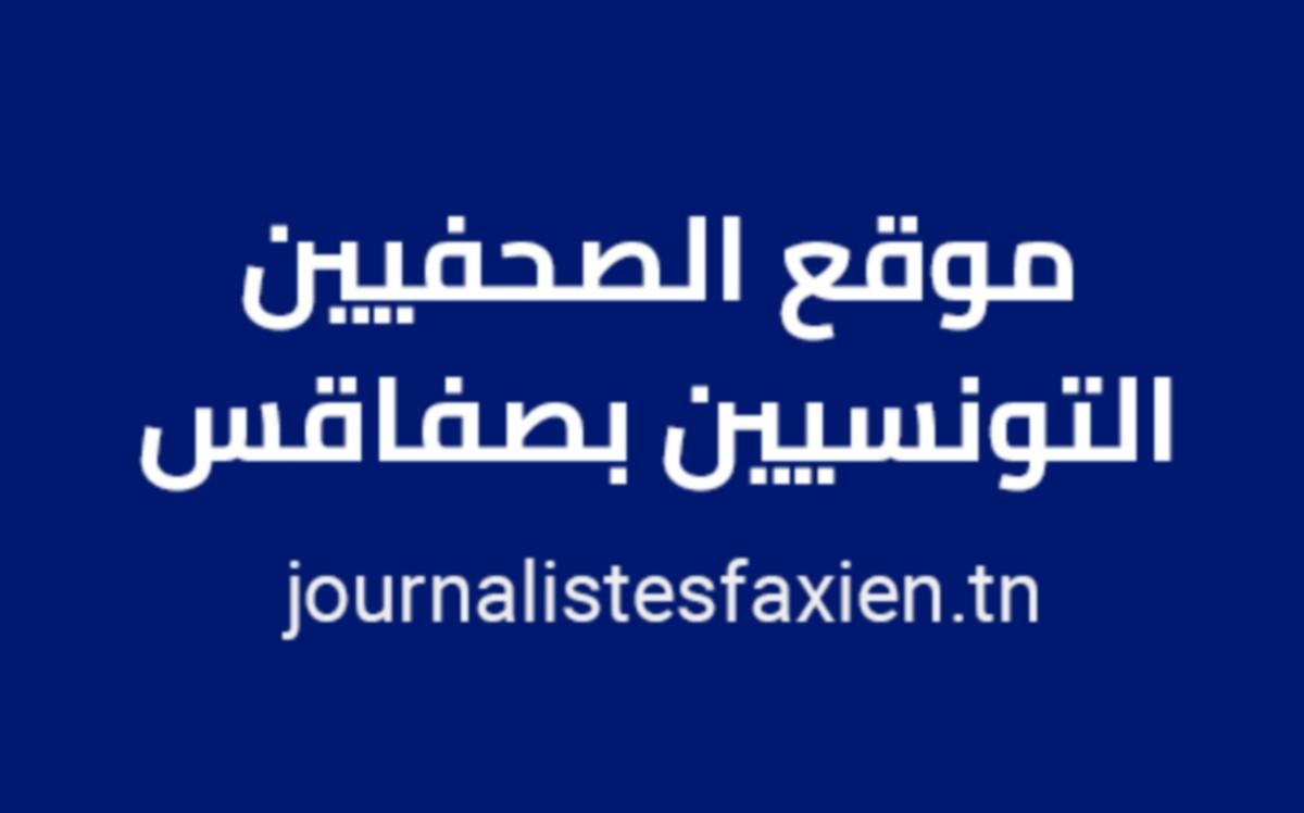 توقيت العمل  في مكتب موقع الصحفيين التونسيين  بصفاقس  طيلة  شهر  رمضان