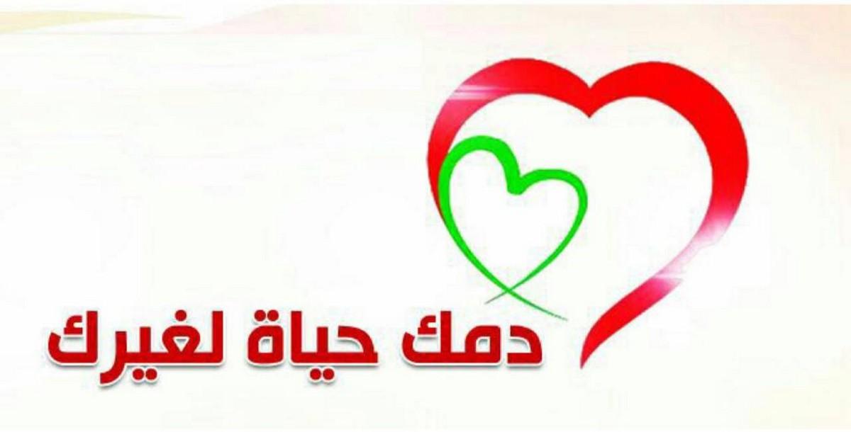 اليوم العالمي للمتبرعين بالدم تحت شعار ''تبرع بالدم واجعل العالم ينبض بالحياة''