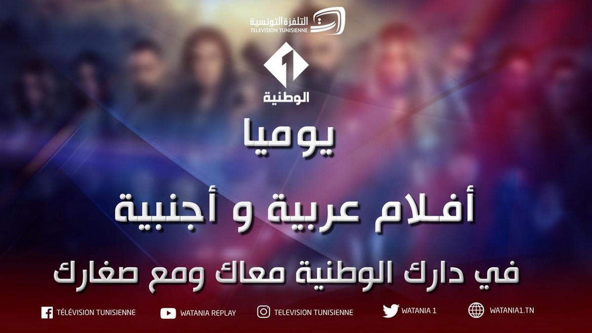 التلفزة التونسية بقناتيها في صدارةالقنوات الأكثر مشاهدة