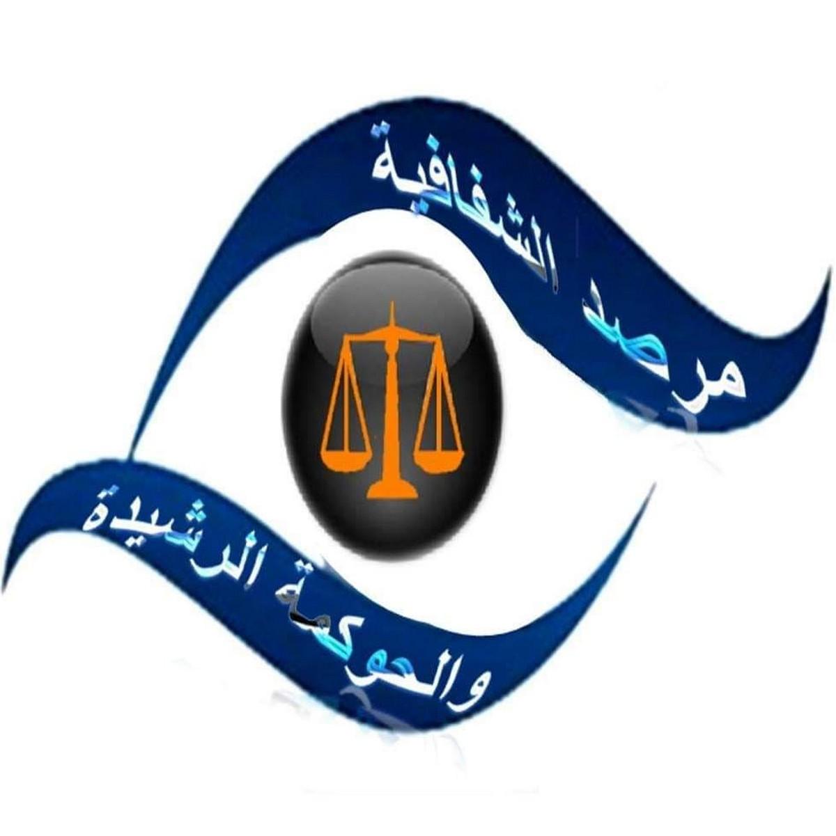 بخصوص دوس الدولة التونسية على مبادئ باريس وحقوق الإنسان