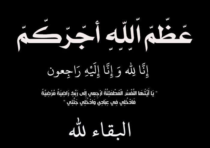 شكر وامتنان على إثر وفاة المغفور لها نزيهة كمون حرم محمد الفخفاخ