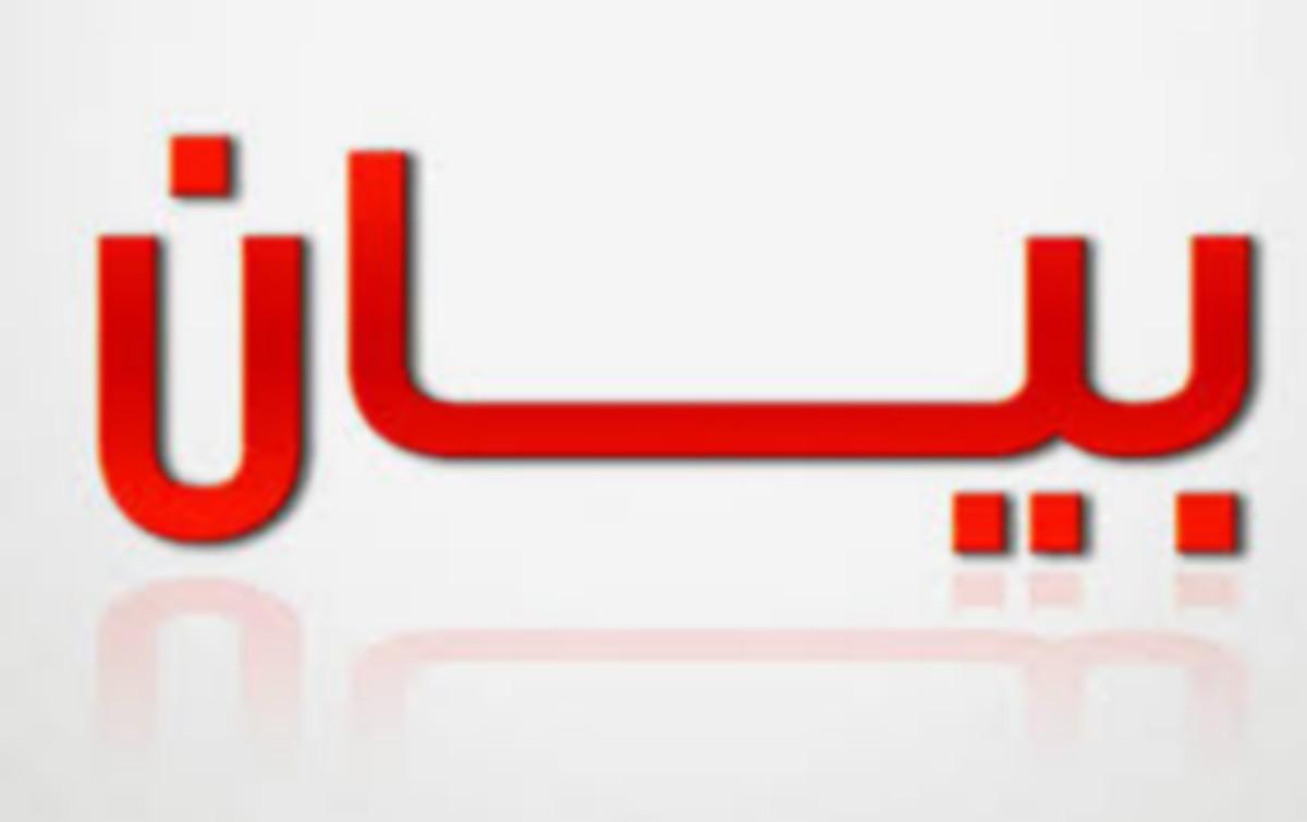 بيان المجلس الوطني لحزب التكتل