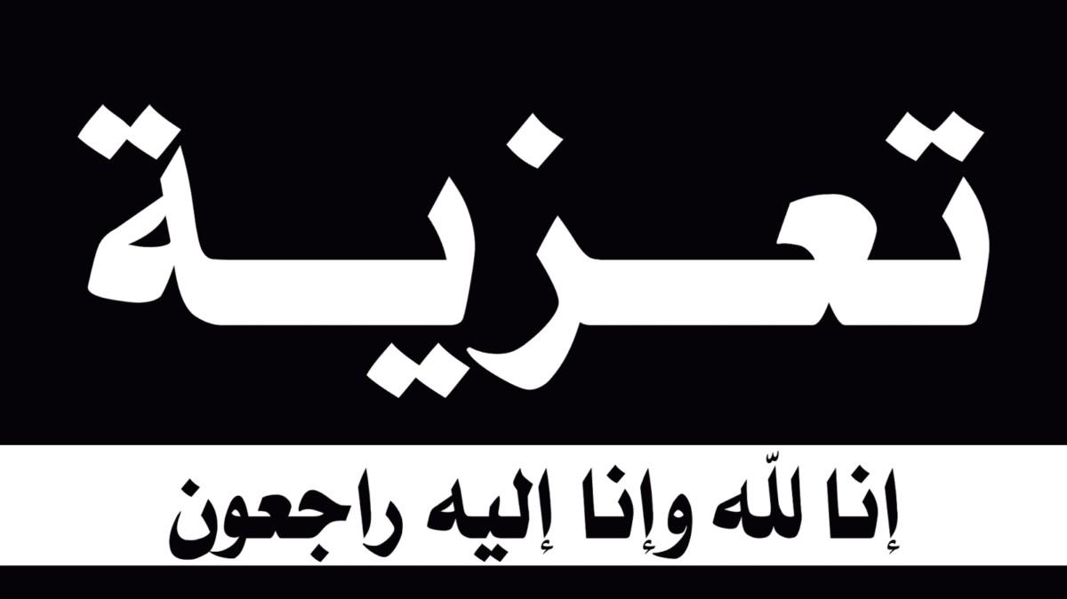عائلة محسن  ماضي تتقدم  بالتعازي الى  اسرة  الفقيد عبد  الوهاب بن رمضان