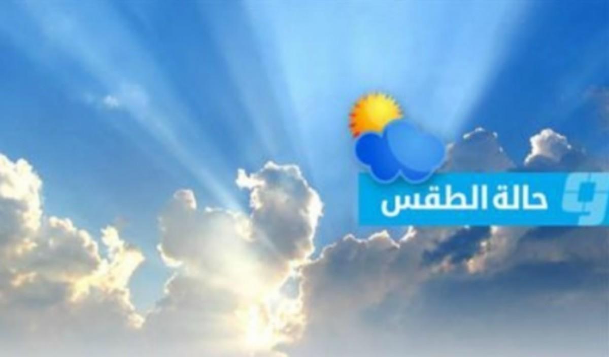 الطقس يوم الاثنين 11 جانفي 2021