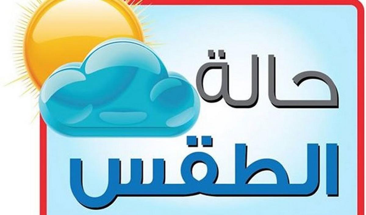 الطقس يوم الاربعاء 12 ماي 2021