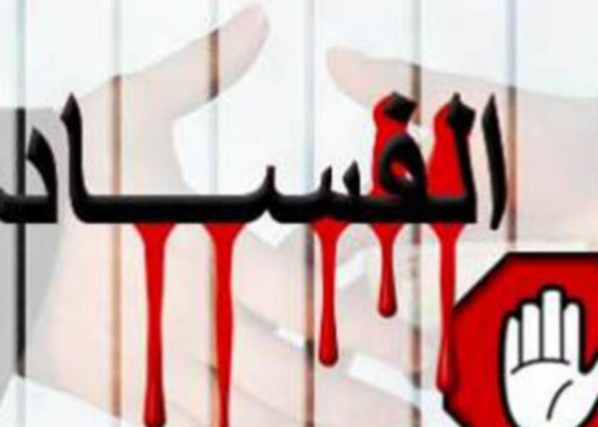 صفاقس :قضيّة فساد خطيرة في  احدى الادارات العموميّة