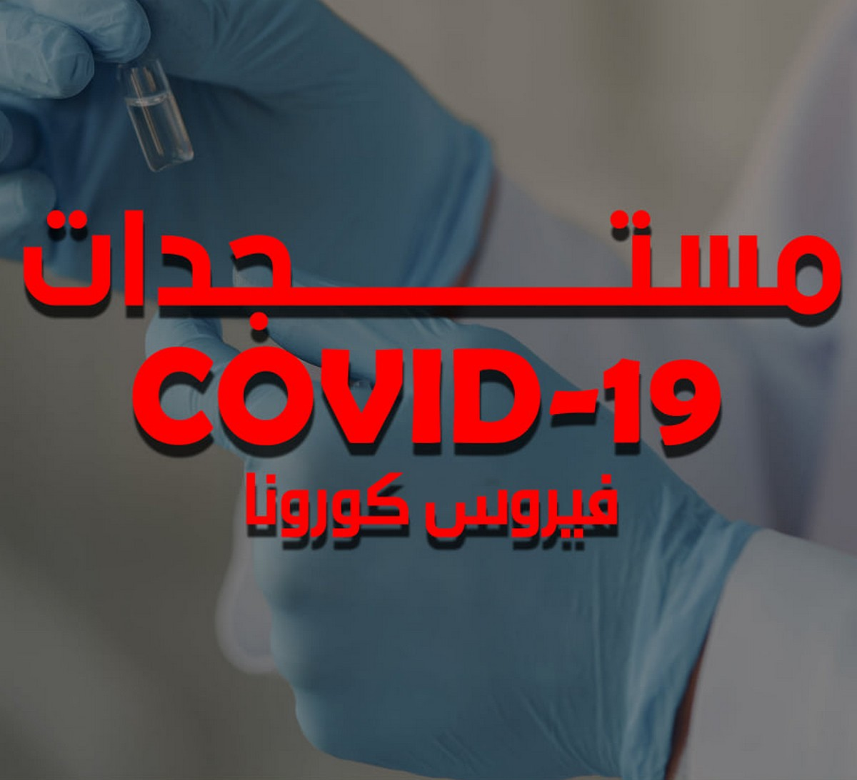 تونس في حصيلة مرعبة : 2373 اصابة جديدة و48 وفاة بفيروس كورونا