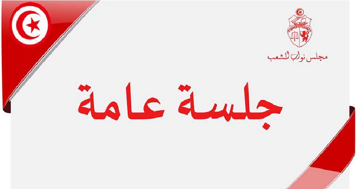 جلسة عامة للبرلمان يوم 9 فيفري تنظر في مشروع قانون انضمام تونس لمبادرة « كوفاكس »
