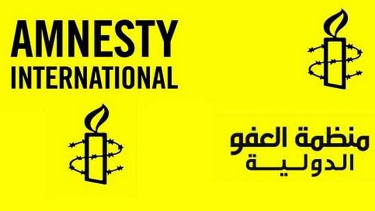 العفو الدولية تطالب برفض مشروع قانون زجر الإعتداءات على القوات المسلّحة