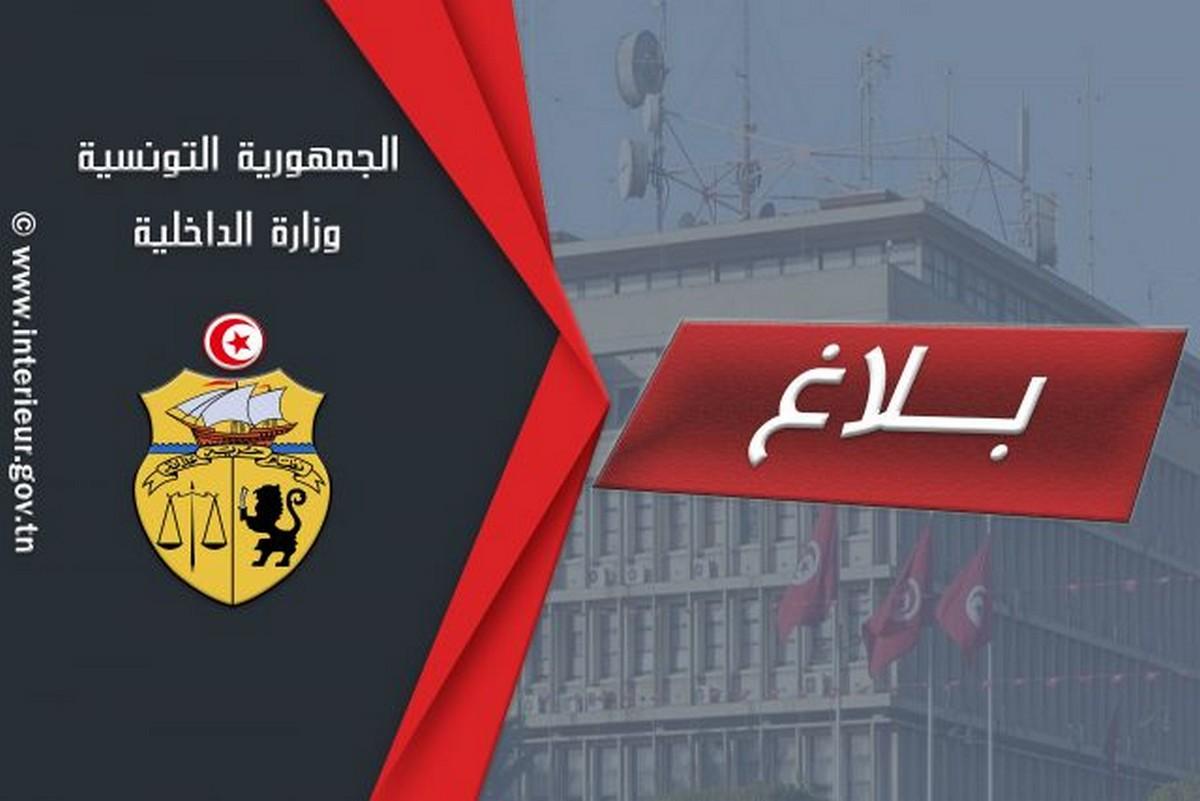 بلاغ وزارة الداخلية بخصوص دخول وحدات إدارة الشّرطة العدليّة الي مقرّ مجلس النوّاب