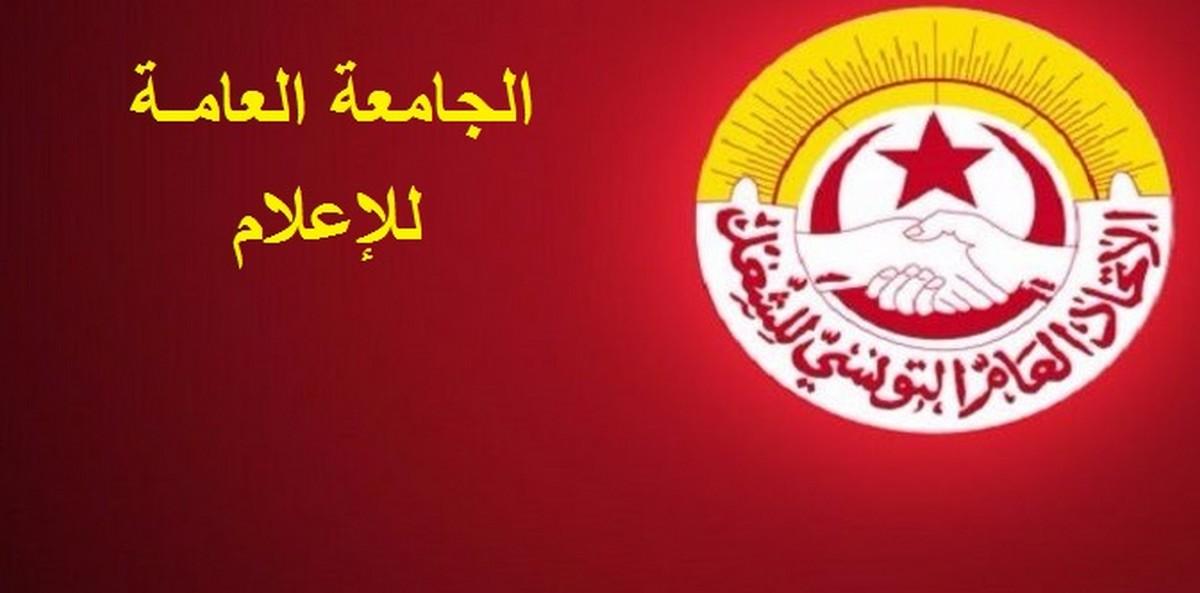 إضراب عام حضوري بيومين بمؤسسة التلفزة التونسية
