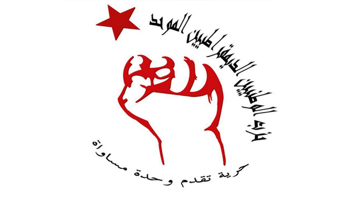 بيان 1 ماي عيد العمال...حزب الوطنيين الديمقراطيين الموحد