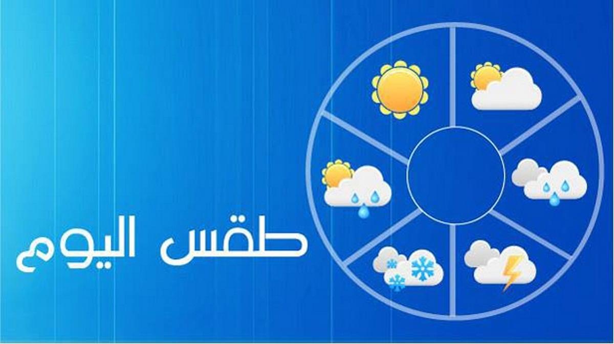 الطقس  يوم الثلاثاء 29 سبتمبر 2020