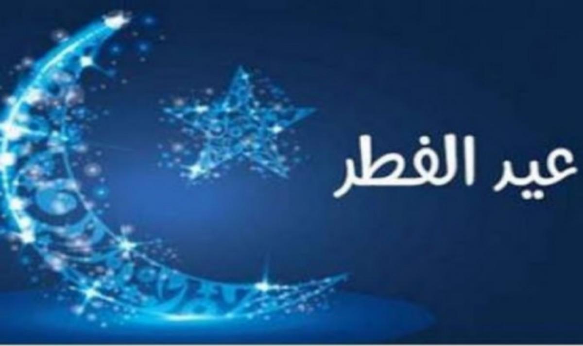 أول عيد فطر في الإسلام