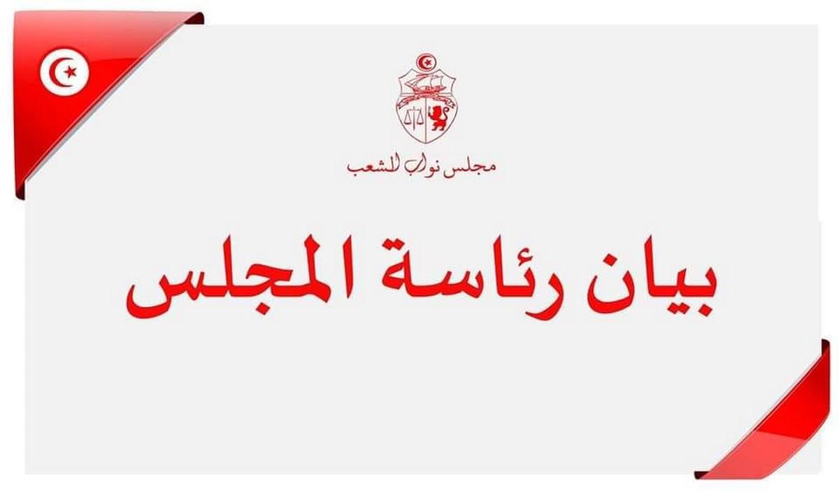 بيان رئاسة مجلس  النواب بعد  استشهاد 4 جنود في  انفجار  لغم