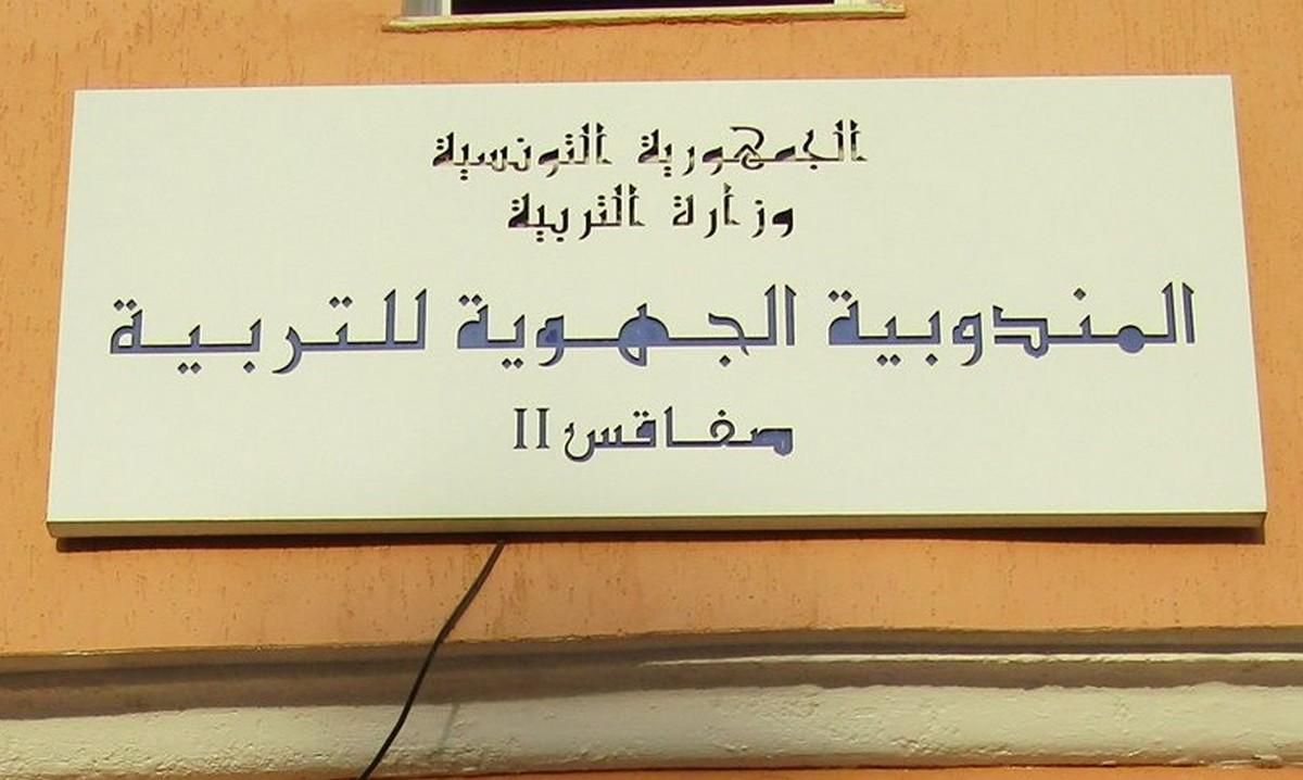 إضراب يوم 03 ديسمبر في المدارس الابتدائية بمندوبية صفاقس 2