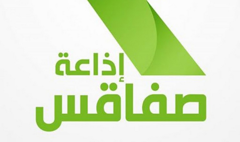 النقابة الأساسية بإذاعة صفاقس تدعو منظوريها للتقيد بتراتيب الإضراب التالية