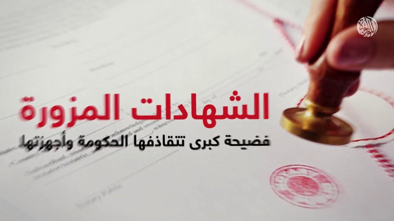 مرصد رقابة يفتح ملف الشهائد المزورة لموظفين في المؤسسات العمومية