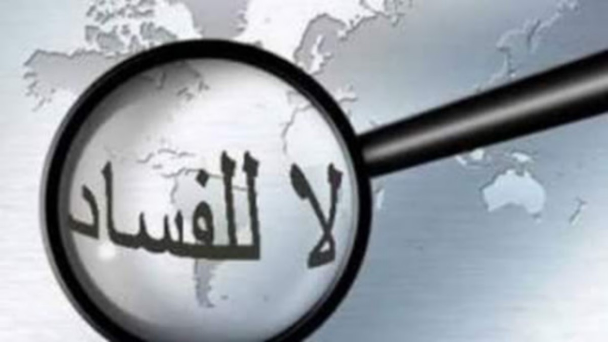 صفاقس :شبهات فساد  مالي  واداري بالإدارة العامة لديوان الخدمات للجنوب