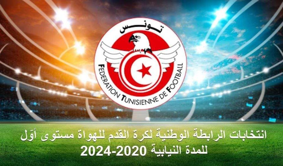 جدول أعمال  الجلسة العامة الانتخابية للرابطة الوطنية لكرة القدم للهواة مستوى1  للمدة النيابية 2020 - 2024