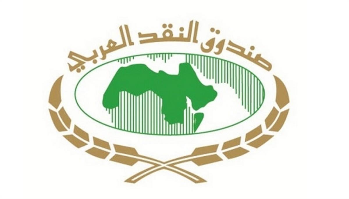 صندوق النقد العربي يقرض تونس 98 مليون دولار لمواجهة التحديات الاقتصادية والمصرفية