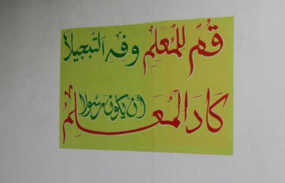 قم  للترشيحي ووفه التبجيلا ...
