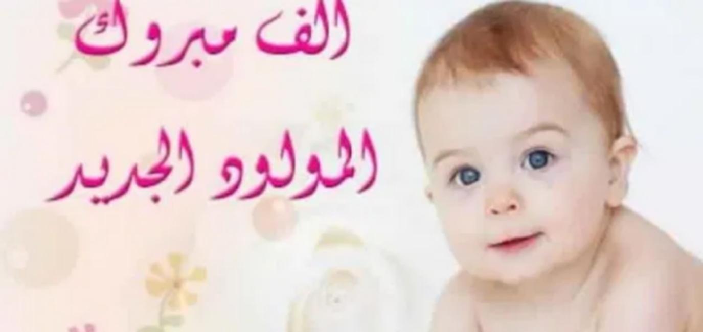 الف  مبروك  للصديق عبودة البرشاني  قدوم حفيده محمد علي