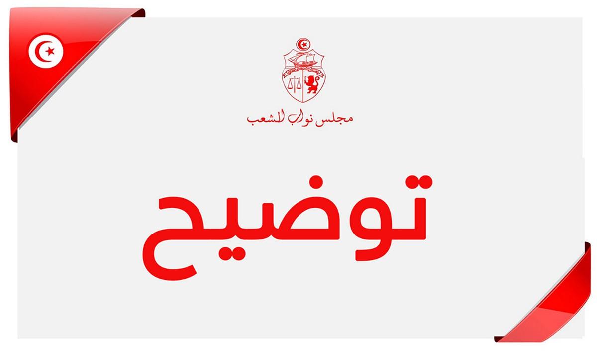 توضيح وتكذيب من مكتب مجلس نواب الشعب 