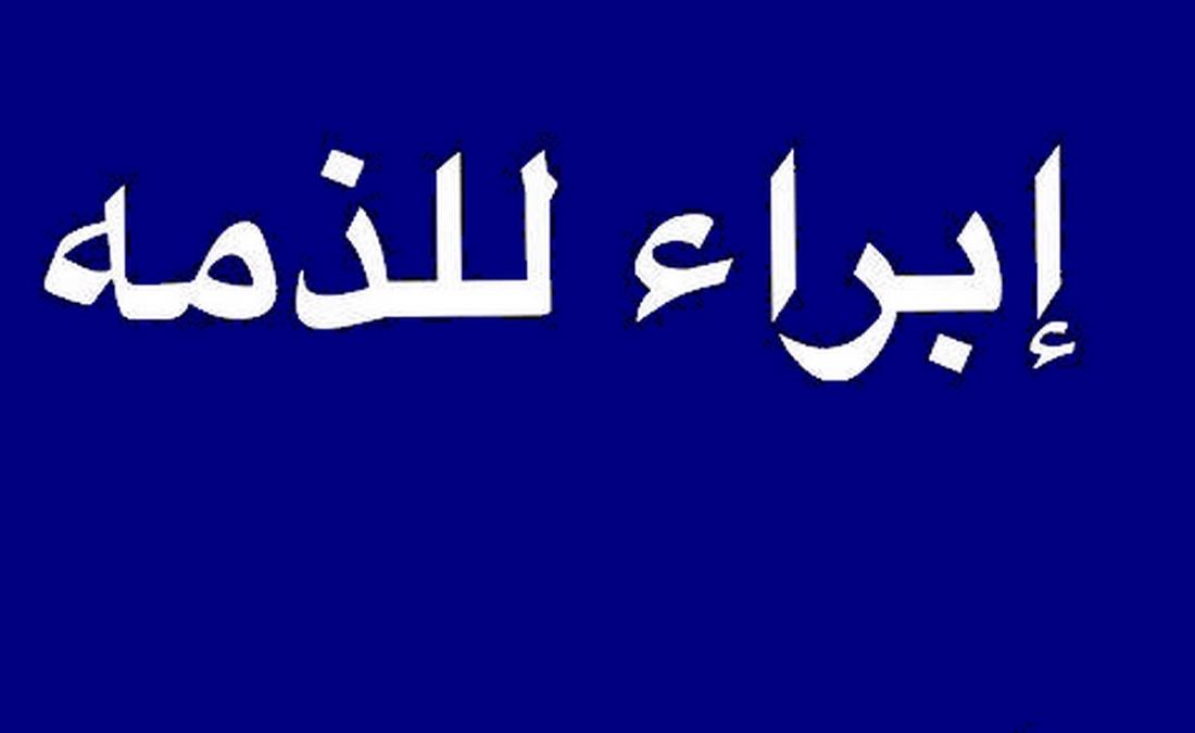 إعلان إبراء  ذمة من السيد يوسف بن سليم إلى حرفائه بصفاقس وخارجها