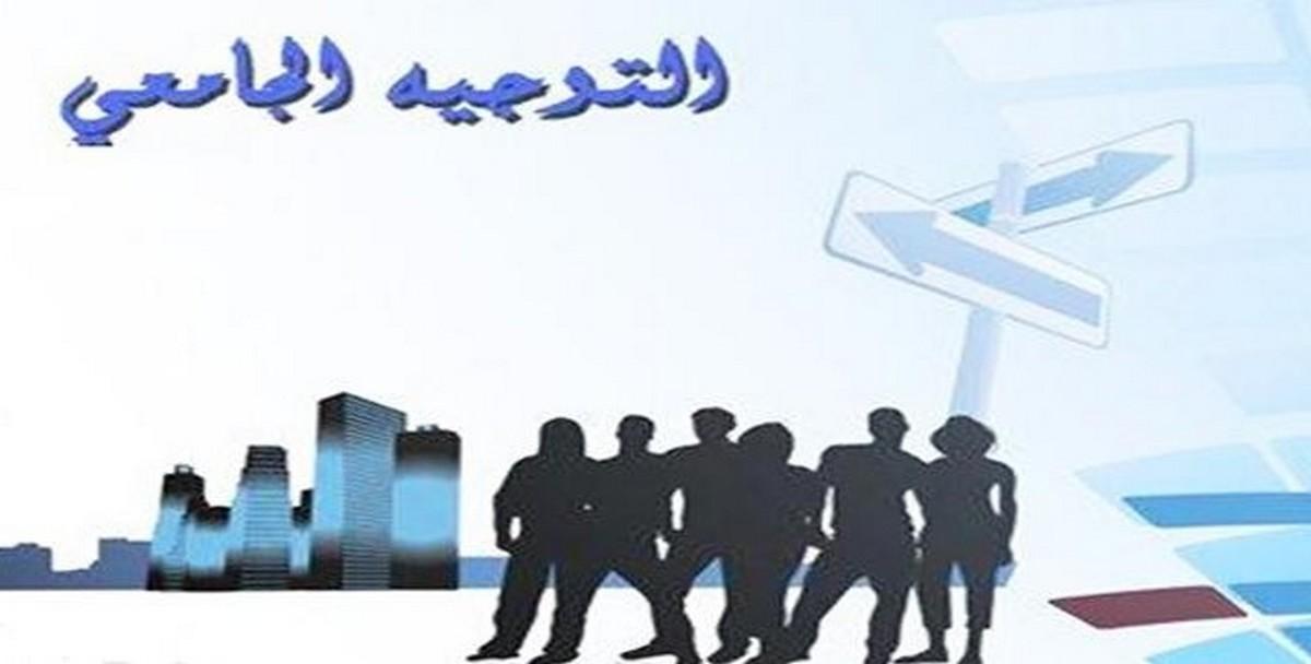 وزارة التعليم العالي تدعو الناجحين في دورة المراقبة باكالوريا2021 إلى التسجيل في عمليات التوجيه