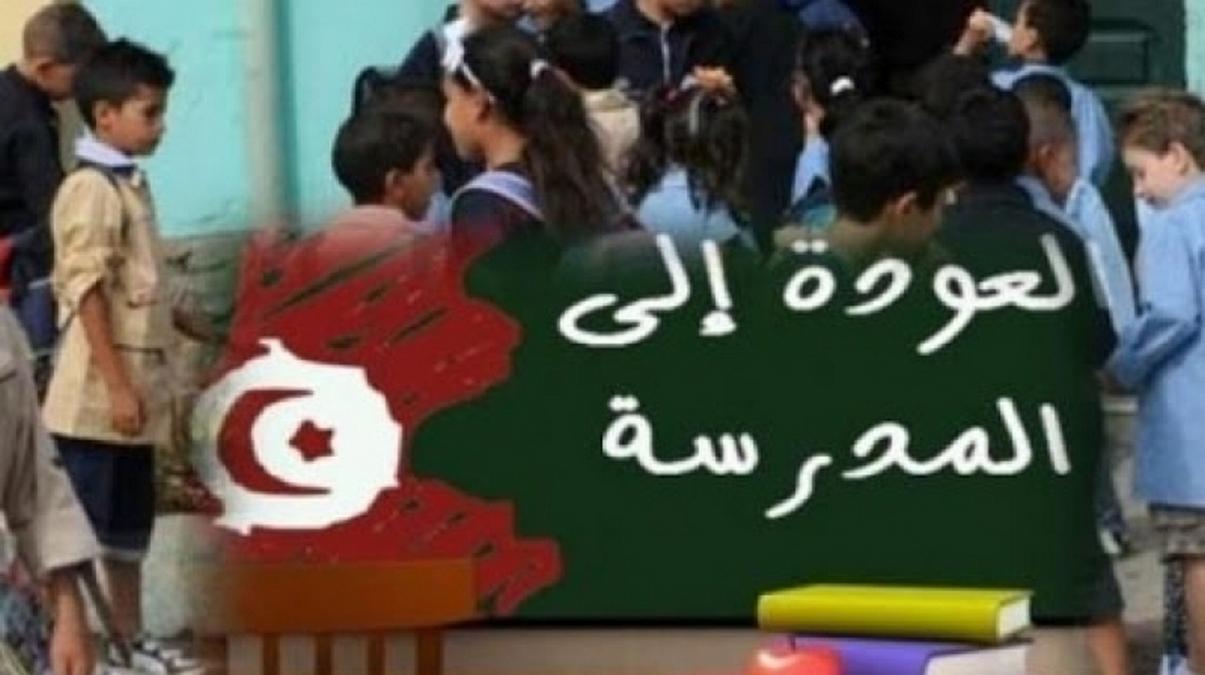 رجال التعليم  ضدّ فكرة العودة المدرسية  في غرة سبتمبر