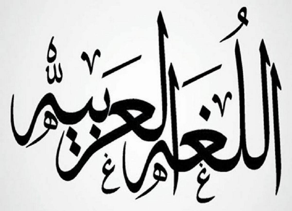 دروس في اللغة العربية لفائدة أبناء التونسيين بالخارج
