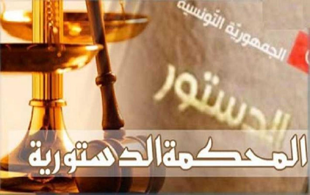 التصويت على مشروع تنقيح قانون المحكمة الدستورية للمرة الثانية