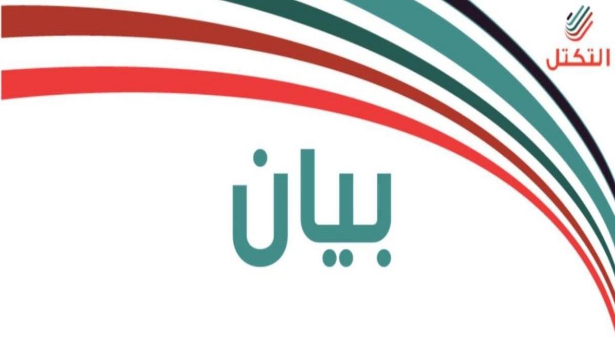 بيان التكتل حول المشهد البرلماني : المطالبة بإستقالة رئيس المجلس وتطبيق النظام الداخلي