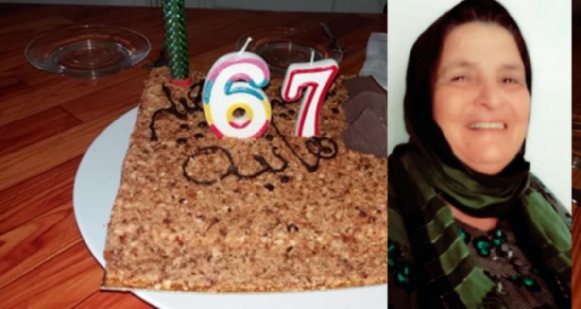 عيد ميلاد سعيد للجدّة هانية