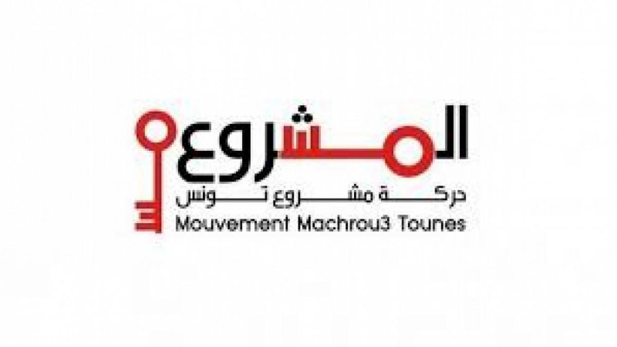 حركة مشروع تونس تتبرّأ من تصريحات ومواقف حسونة الناصفي