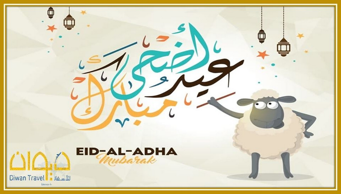 وكالة الديوان للأسفار تتمنى لكم عيدا مباركا سعيدا