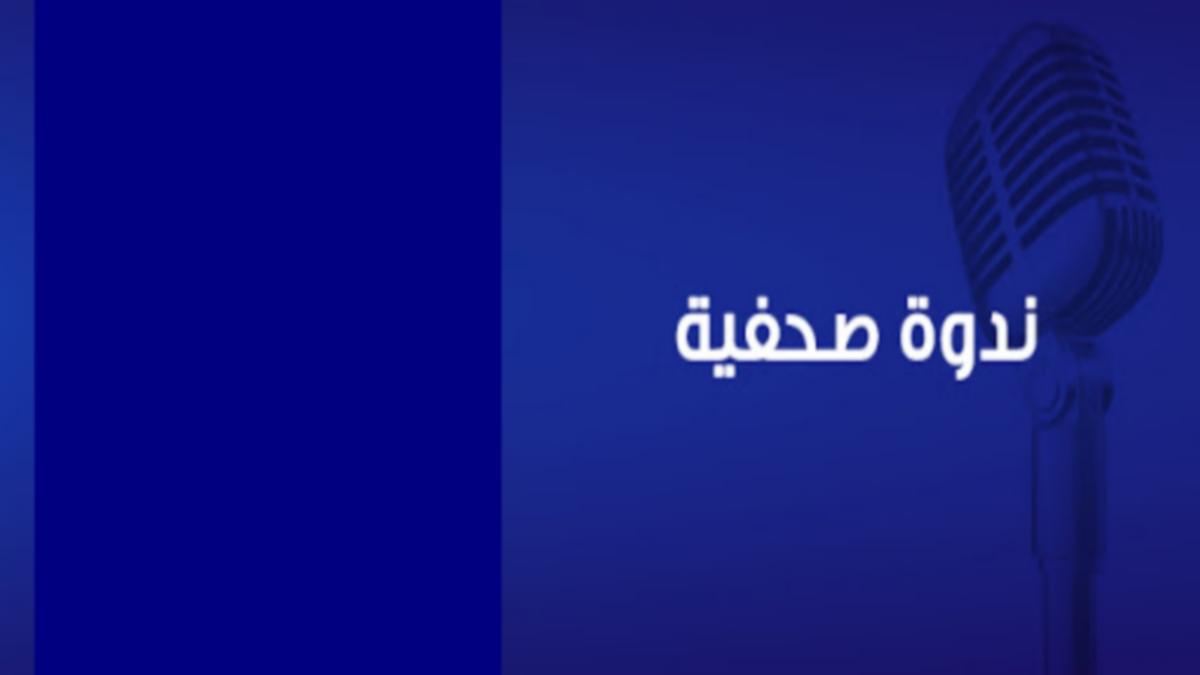 إلغاء الندوة الصحفية المتعلقة بأكاديمية صفاقس للمالوف