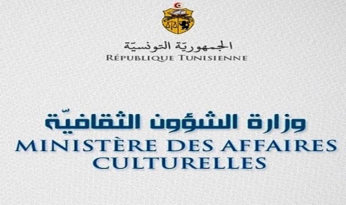 وزارة الثقافة: تمديد أجل إيداع مطالب جدولة الديون الخاصة بالصندوق الوطني للضمان الاجتماعي