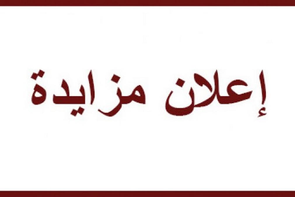 """إعلان عن مزايدة لإحالة شركة المصنع التونسي لأدوات الترتيب """" التقدم """""""