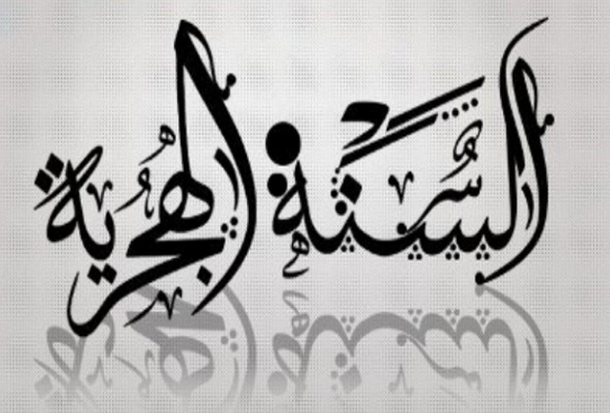 موعد رأس السنة الهجرية في تونس