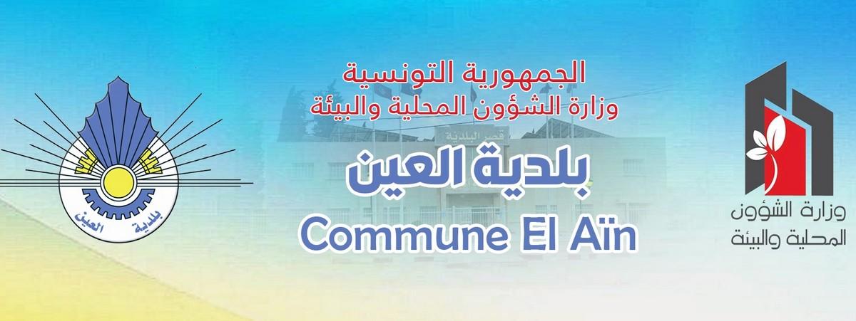 تسجيل موقف احتجاجي تُجاه بلدية العين