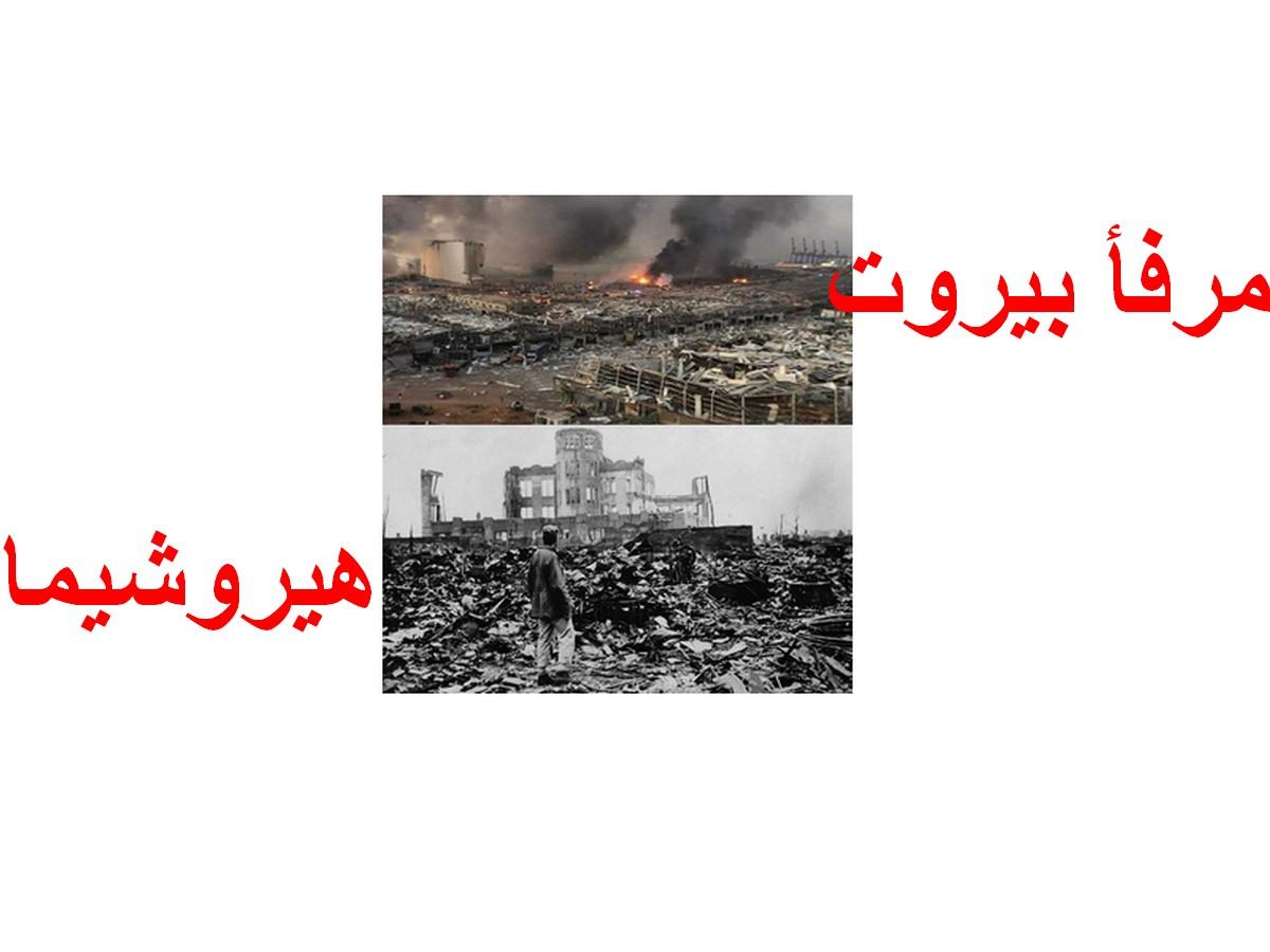 هل هي  الصدفة :انفجار  بيروت  ياتي 75  سنة بعد  هيروشيما