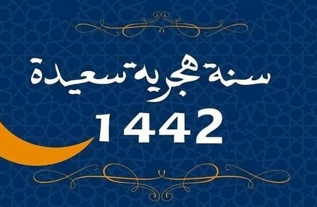 كل سنة وانتم بخير غدا راس السنة الهجرية 1442 موقع الصحفيين التونسيين بصفاقس
