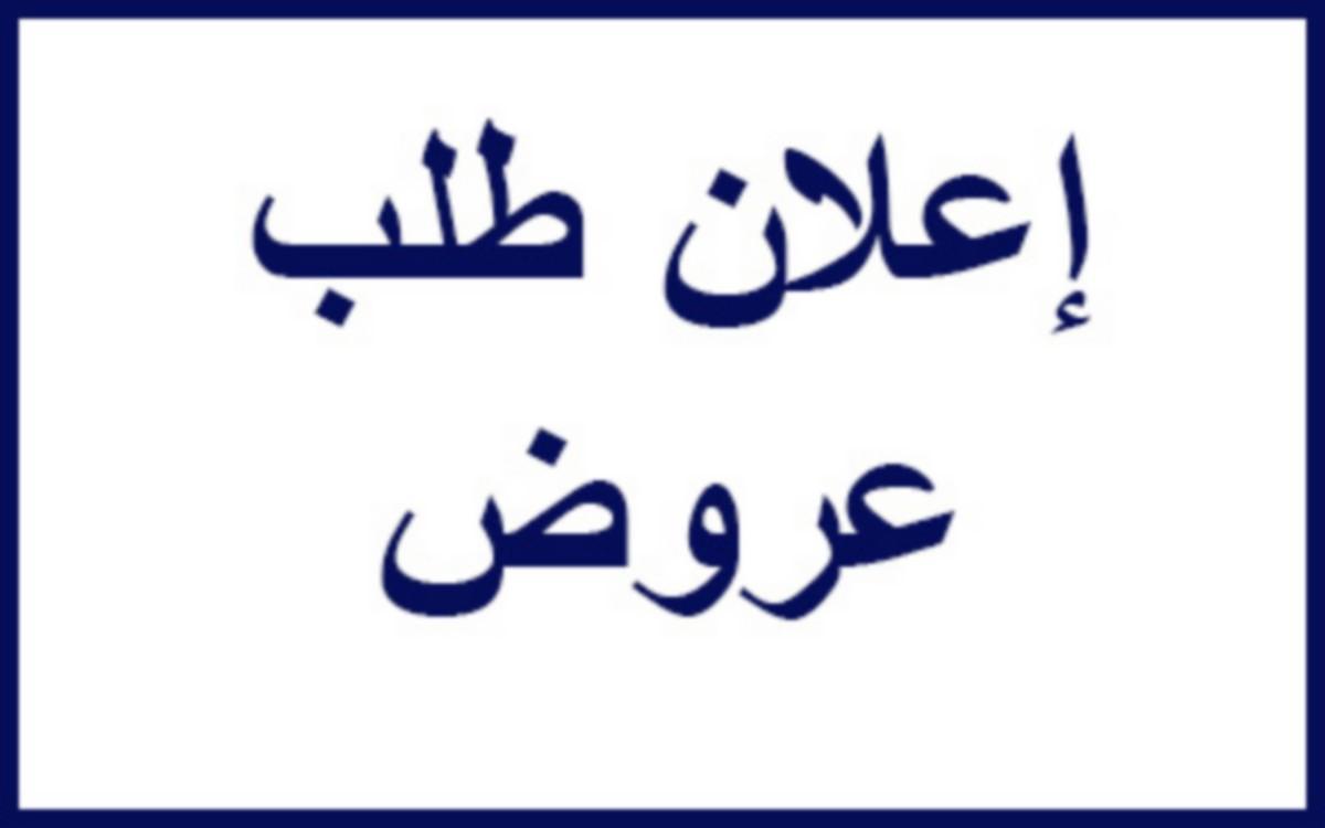 إعلام للعموم طلب عروض لبيع عقار غير مسجّل  :شركة تونس للخياطة المتنوعة