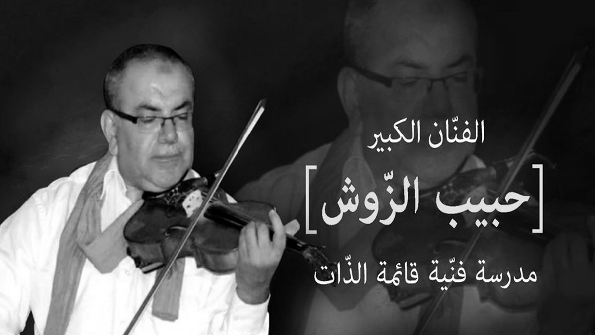 موقع الصحفيين التونسيين  بصفاقس  ينعى الصديق  الفنان والمُربي الفاضل الحبيب  الزُوش