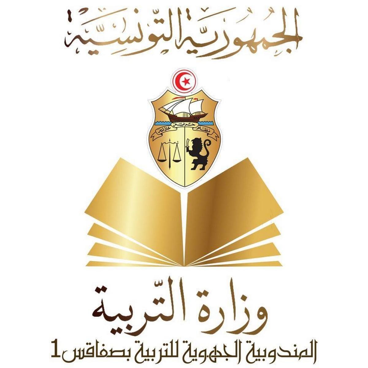 وزارة التربية تعتمد في مطلع سنة 2022 اطارا مرجعيا تونسيا للغات